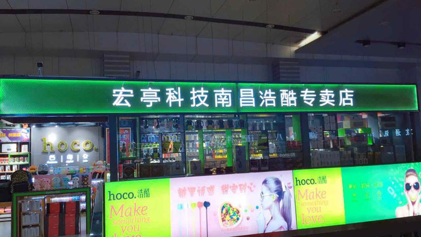 hoco jiangxi store introduction 7