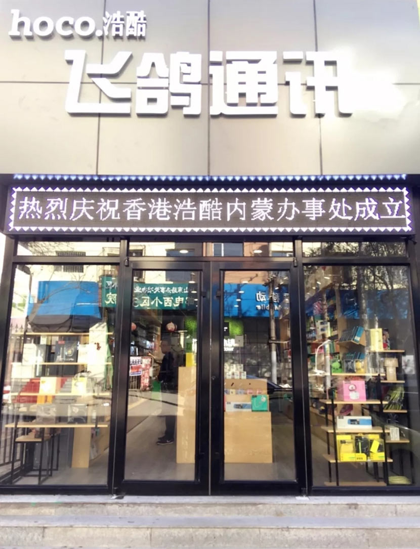 hoco retail store in hohhot 5