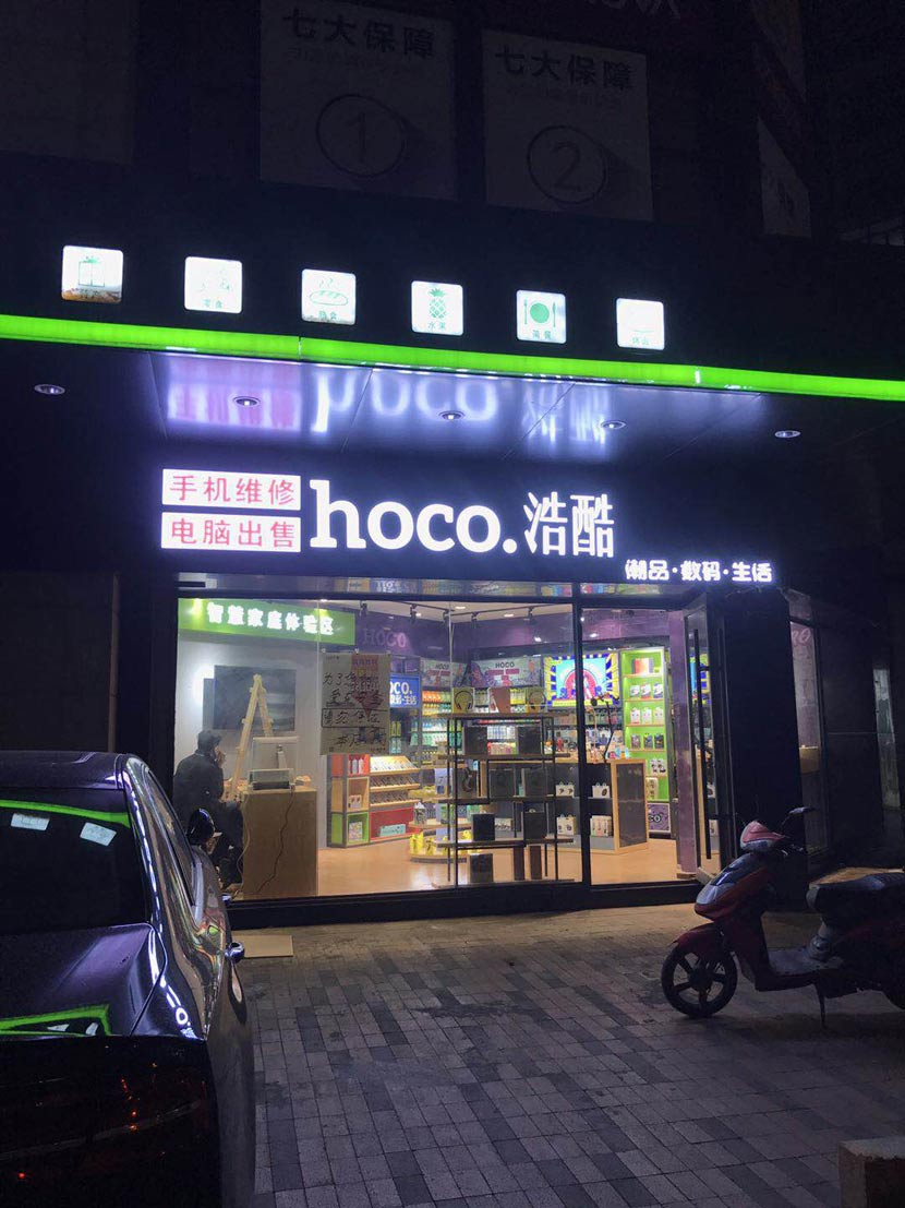 nanchang honggutan hoco store 1
