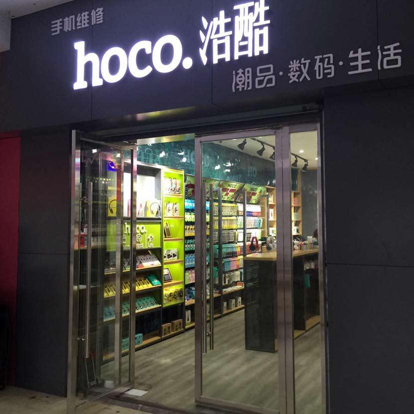 tongkuang hoco store 1