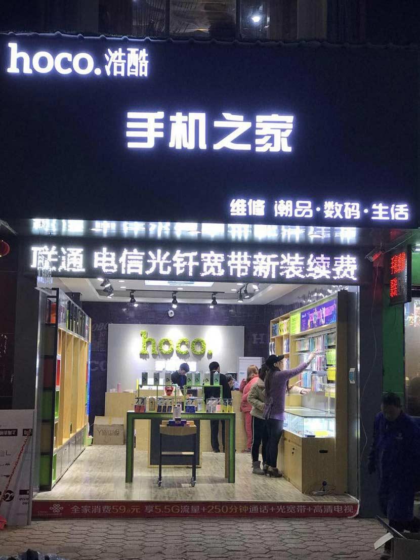 yugan hoco store 1