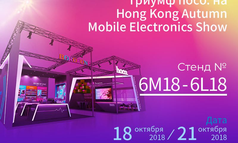 2018 hk global sources autumn mobile electronics show ru