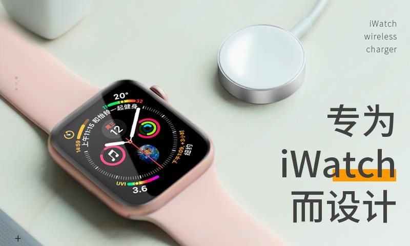 cw16 iwatch wireless charger banner cn
