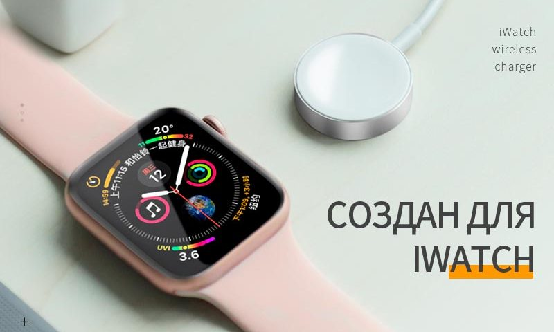 cw16 iwatch wireless charger banner ru