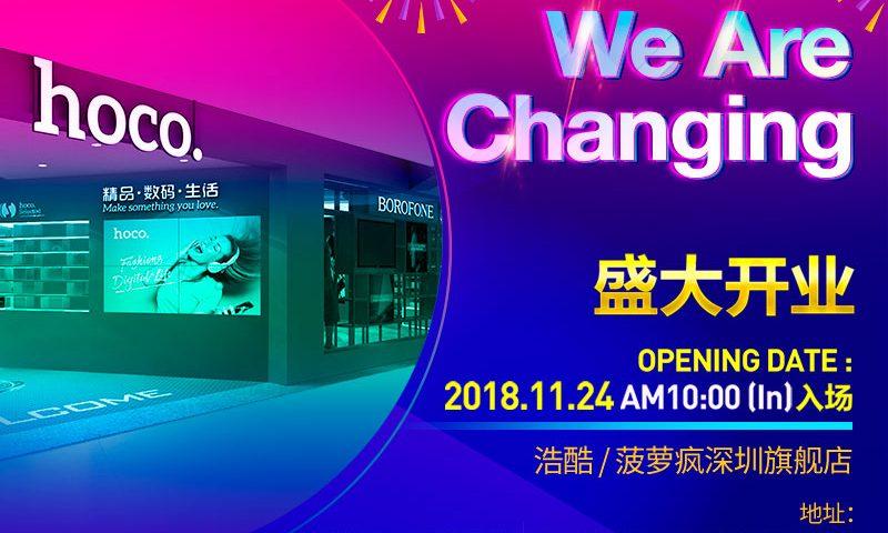 hoco borofone huaqiangbei store banner cn