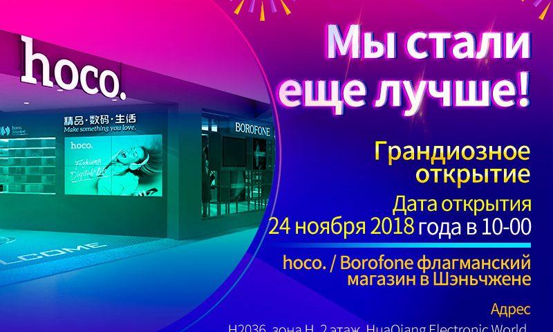 hoco borofone huaqiangbei store banner ru