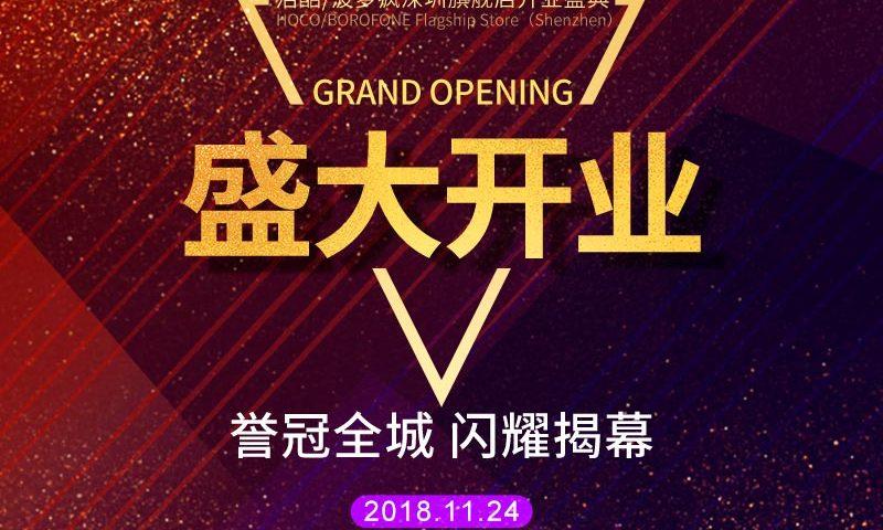 hoco borofone shenzhen flagship store opening cn