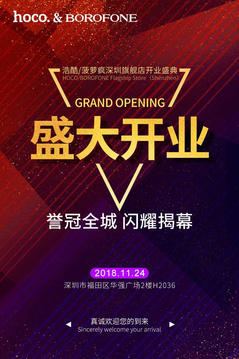 hoco borofone shenzhen flagship store opening main cn