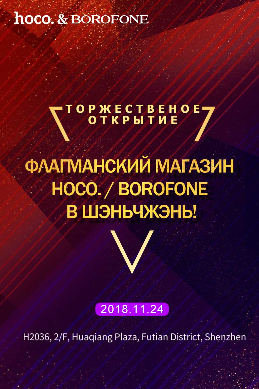 hoco borofone shenzhen flagship store opening main ru