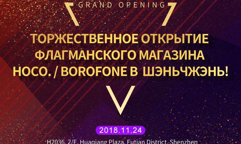 hoco borofone shenzhen flagship store opening ru
