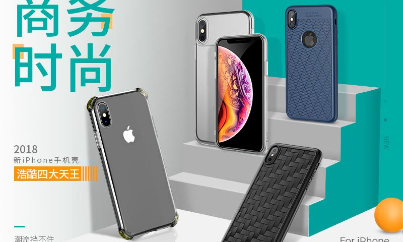 hoco protective case collection for new iphone banner cn