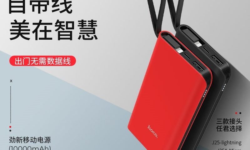 j25 new power mobile power bank with built in wire banner cn