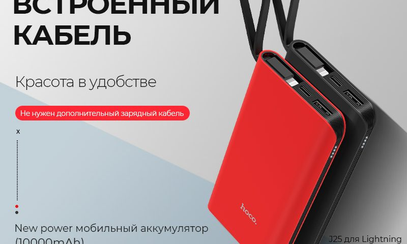 j25 new power mobile power bank with built in wire banner ru