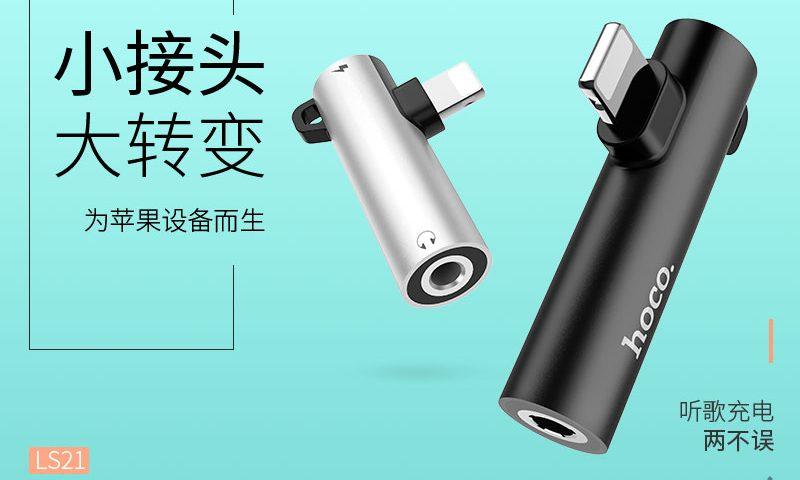 ls21 lightning digital 3.5 audio converter banner cn
