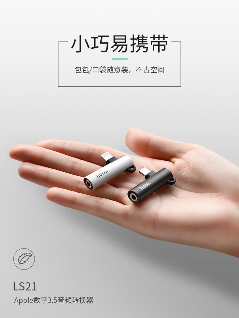 ls21 lightning digital 3.5 audio converter cn 2