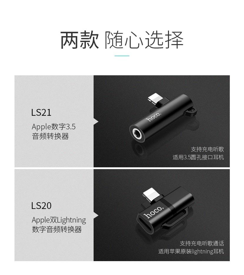 ls21 lightning digital 3.5 audio converter cn 4