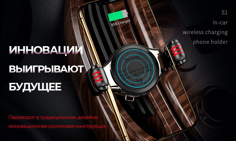 s1 in car wireless charger phone holder banner ru