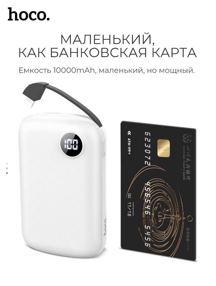 hoco b38 extreme mobile power bank 10000mah small ru