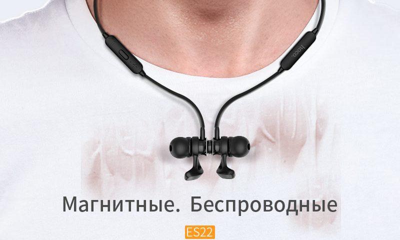 hoco es22 headset banner ru