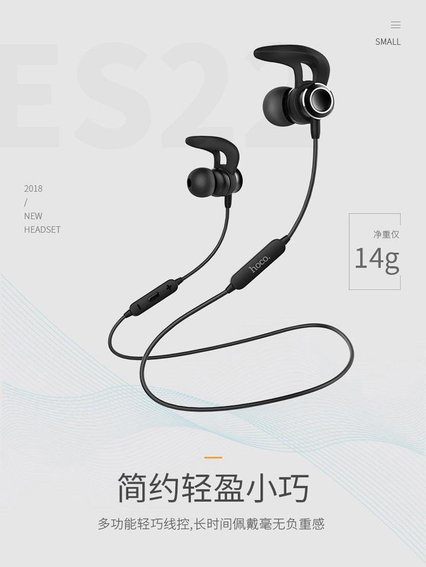 hoco es22 headset lightweight news cn