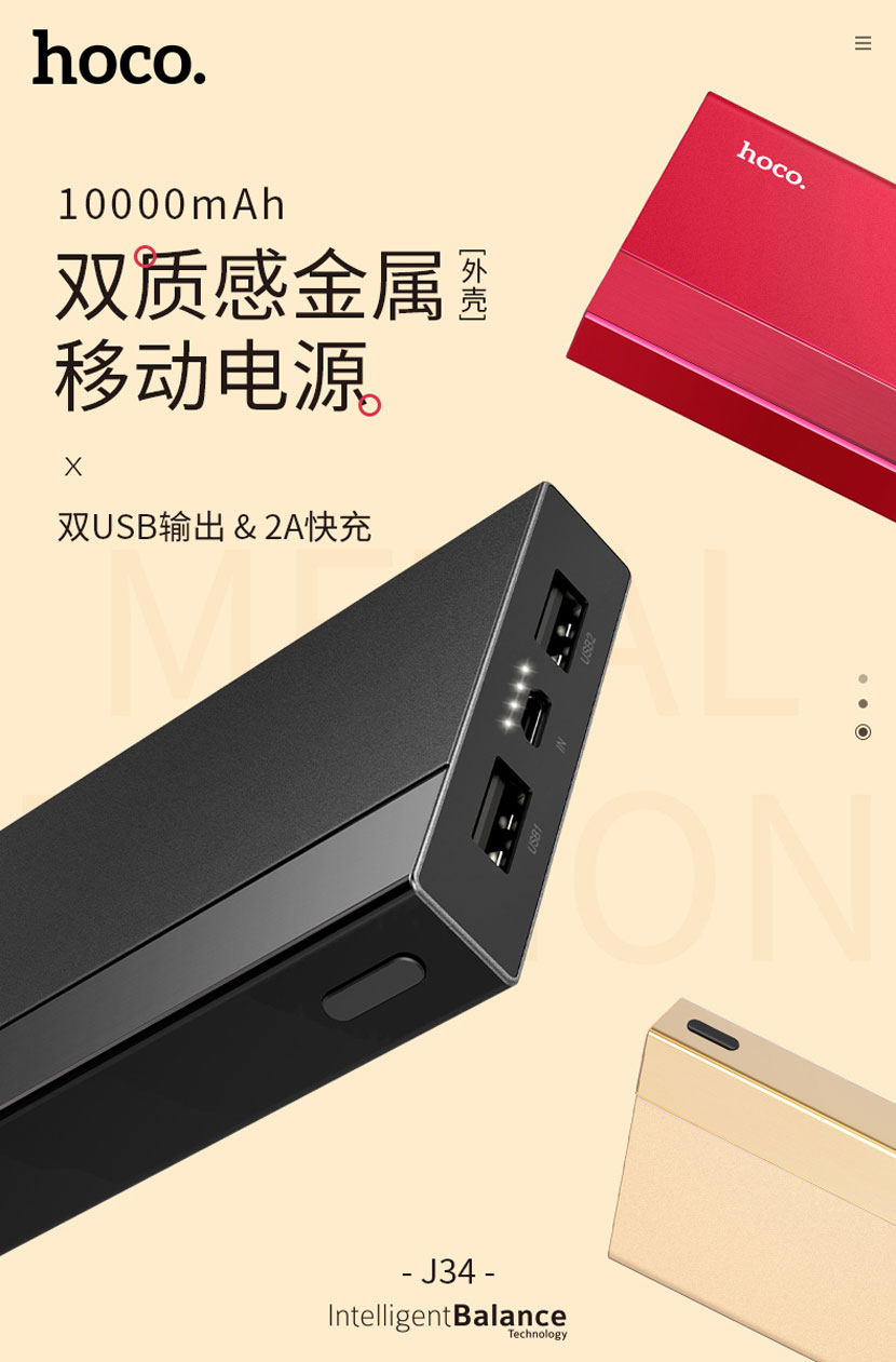 hoco j34 mighty source mobile power bank 10000mah news 1 cn