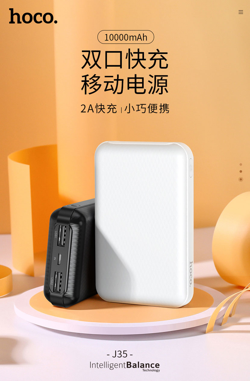 hoco j35 sunshine mobile power bank 10000mah news 1 cn