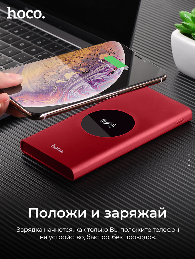 hoco j37 wisdom wireless charging mobile power bank 10000mah charger ru