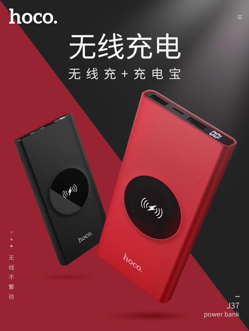 hoco j37 wisdom wireless charging mobile power bank 10000mah main cn