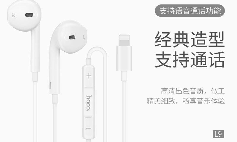 hoco l9 headset news banner cn