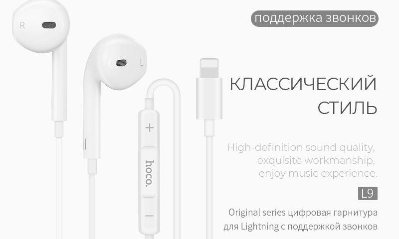 hoco l9 headset news banner ru