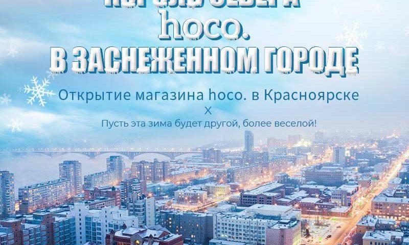 hoco russia krasnoyarsk store opening banner ru