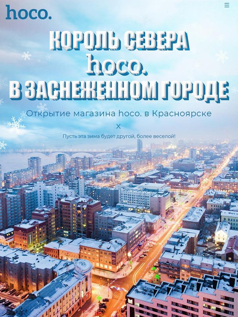 hoco russia krasnoyarsk store opening main en