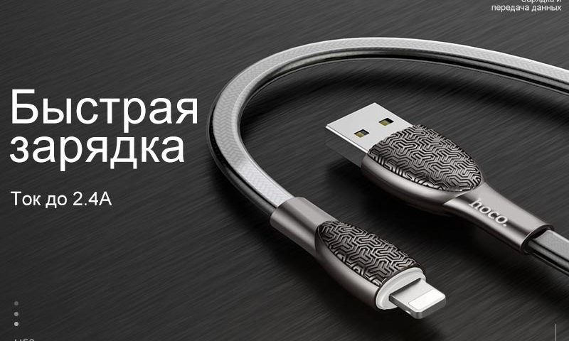 hoco u52 bright charging data cable banner ru