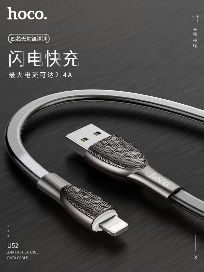 hoco u52 bright charging data cable main cn