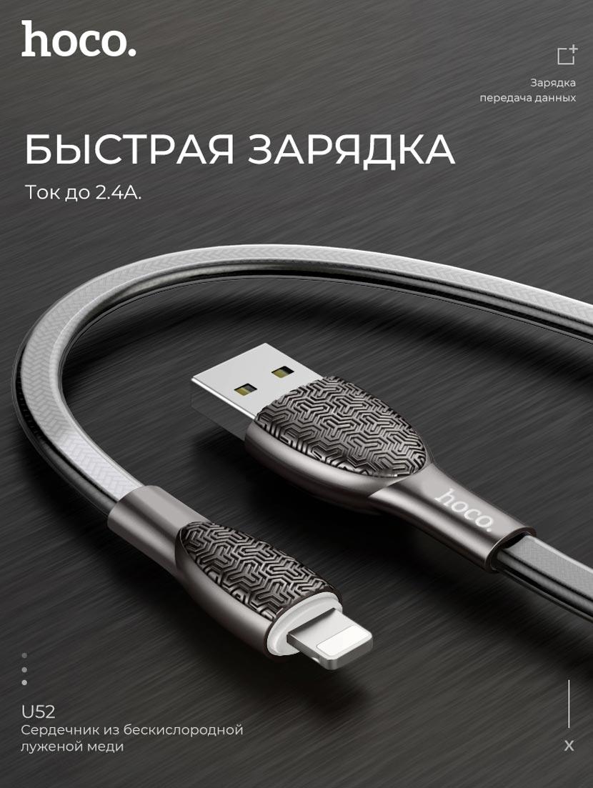 hoco u52 bright charging data cable main ru