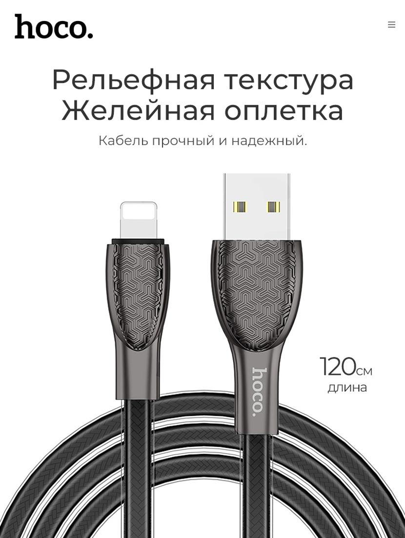 hoco u52 bright charging data cable texture ru
