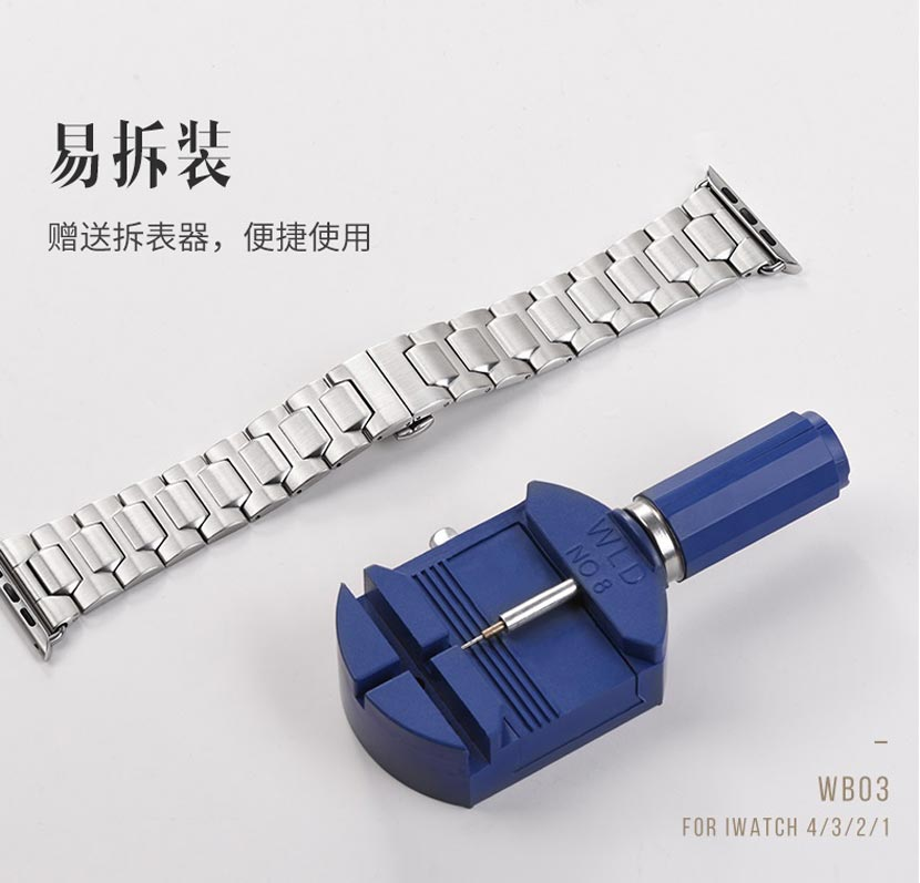 hoco wb03 steel apple watch watchband tool cn