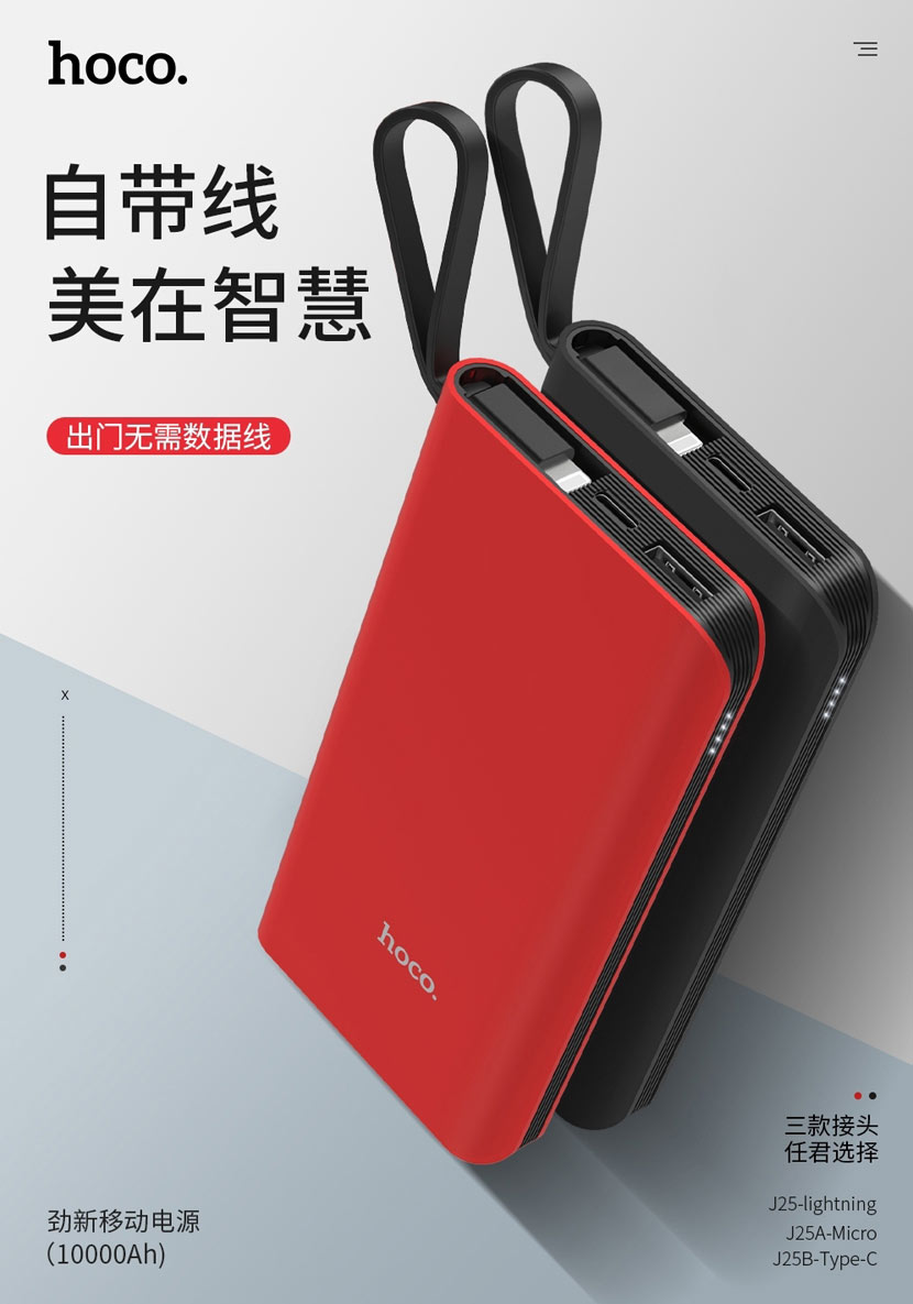 j25 new power mobile power bank with built in wire 01