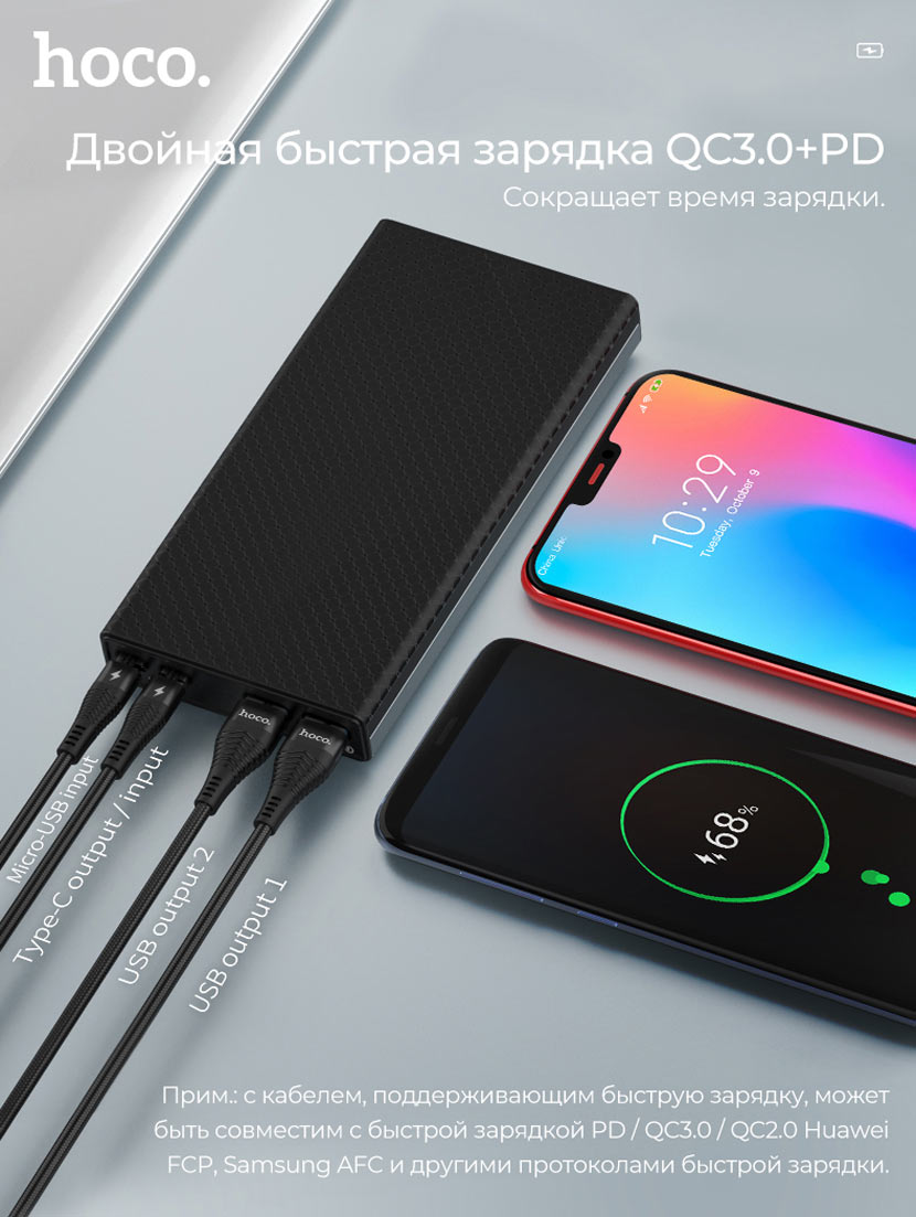 hoco b39 magic stone pd power bank charger ru