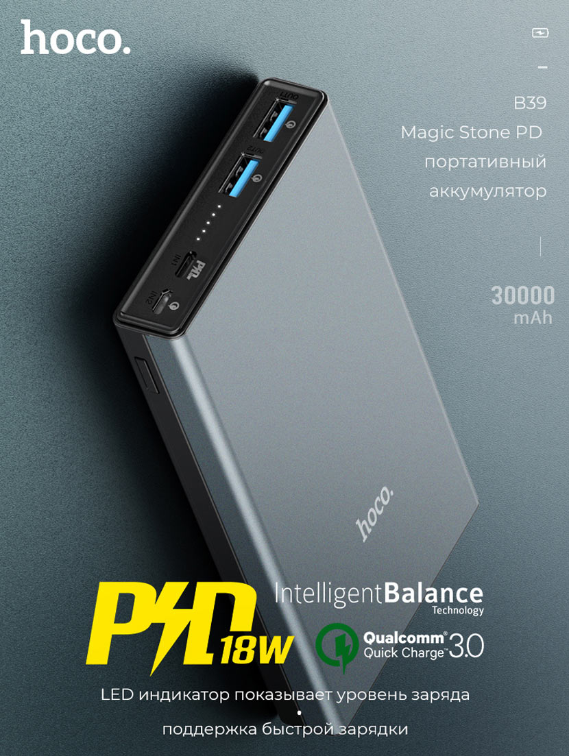 hoco b39 magic stone pd power bank qc ru