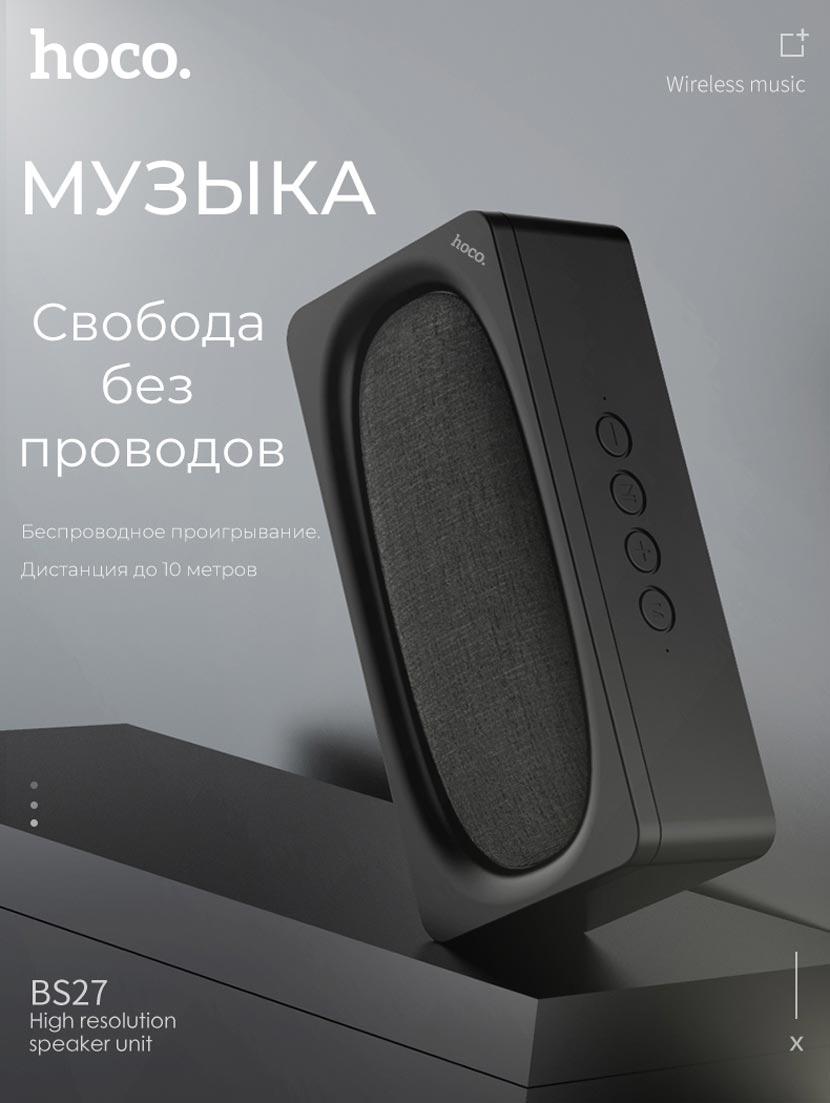 hoco bs27 pulsar wireless speaker main ru