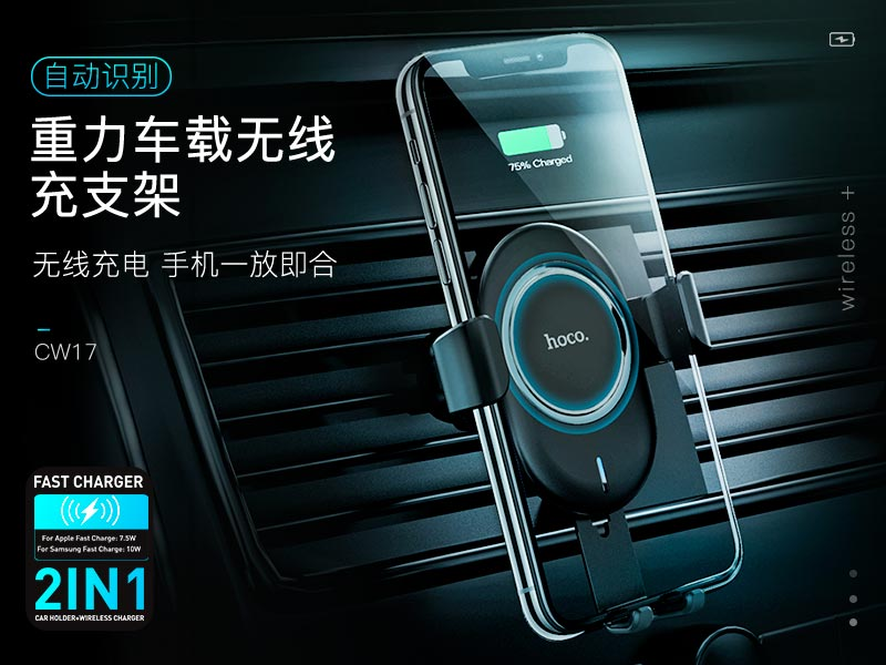 hoco cw17 sage in car wireless fast charger banner cn