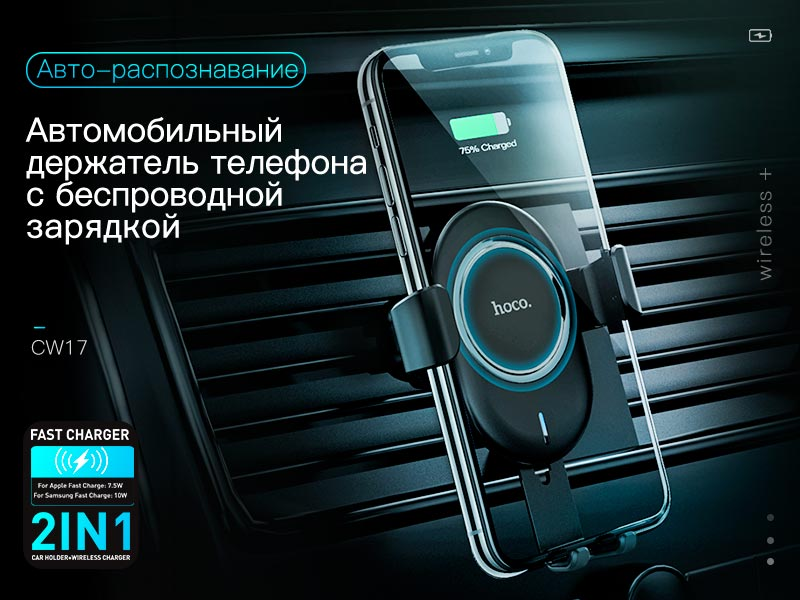 hoco cw17 sage in car wireless fast charger banner ru