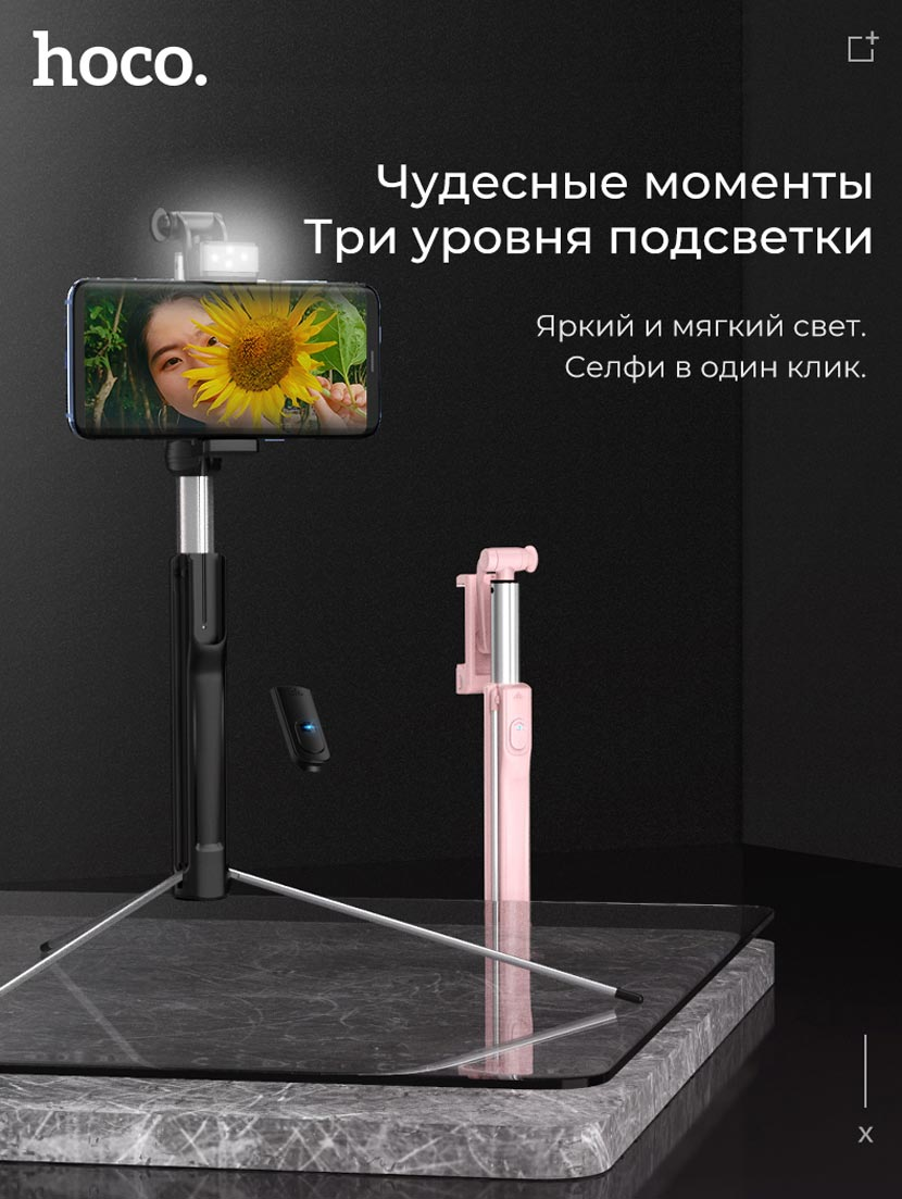hoco k10a k10b magnificent wireless selfie stick with backlight flash ru