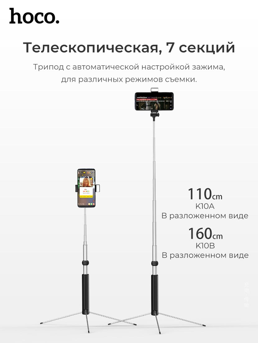 hoco k10a k10b magnificent wireless selfie stick with backlight length ru