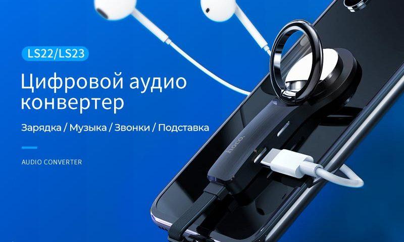 hoco ls22 ls23 audio converter banner ru