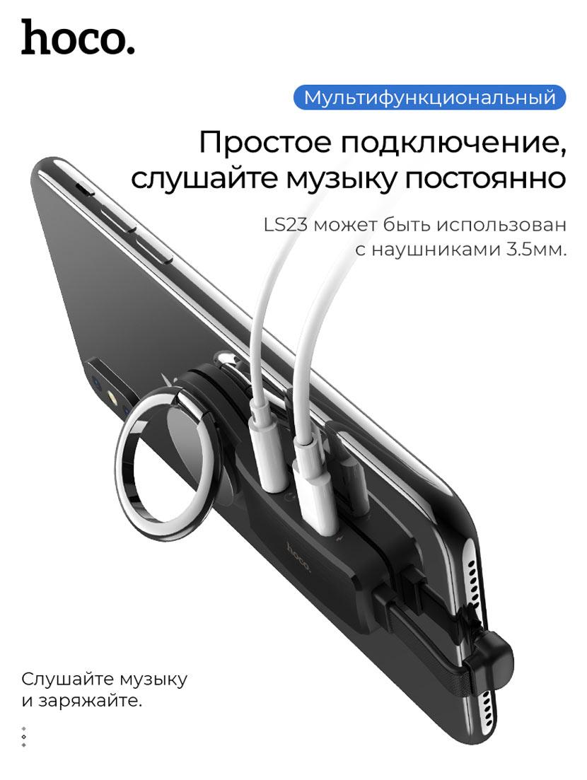 hoco ls22 ls23 audio converter holder ru
