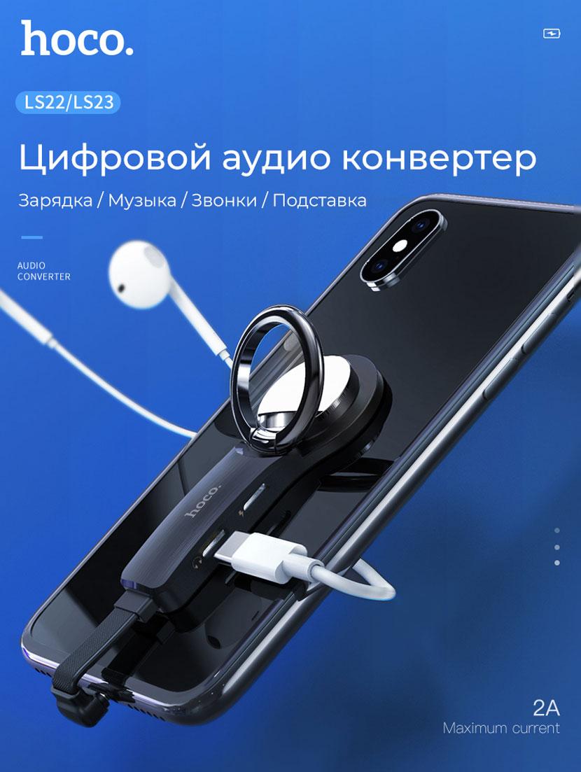 hoco ls22 ls23 audio converter main ru