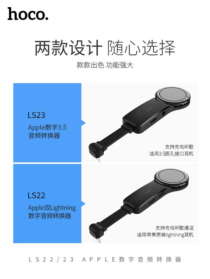 hoco ls22 ls23 audio converter types cn