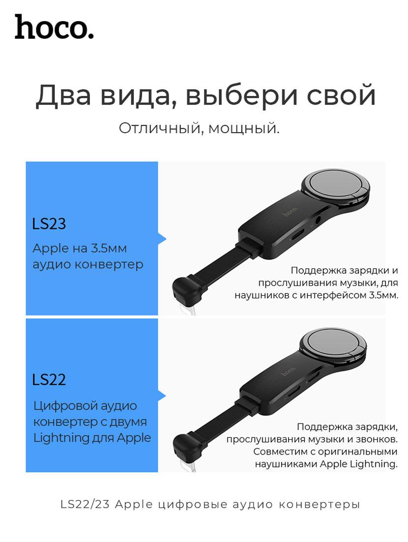 hoco ls22 ls23 audio converter types ru